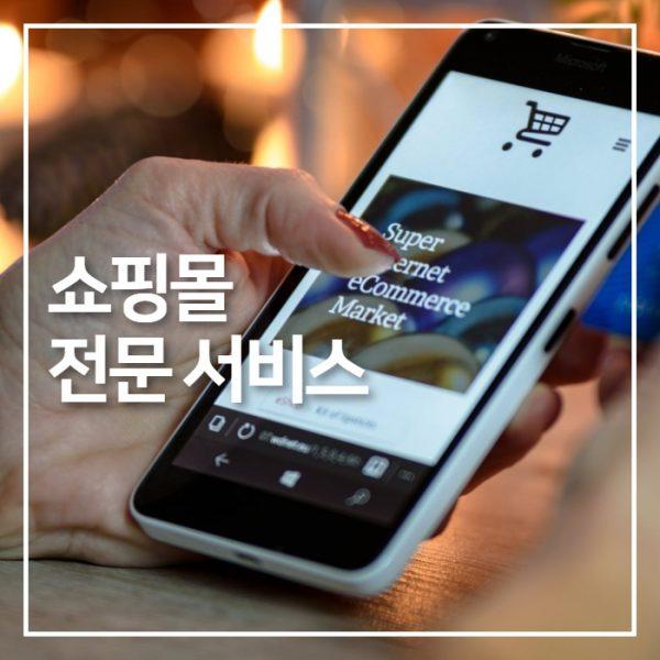 서비스-쇼핑몰-제작-전문