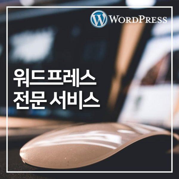 스마일보이랩-연구소-서비스-워드프레스-전문-서비스-700x700