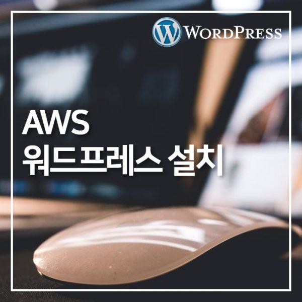 스마일보이랩-연구소-서비스-aws-워드프레스-설치-700x700