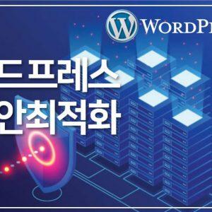 워드프레스-보안최적화-전문-서비스-제공업체