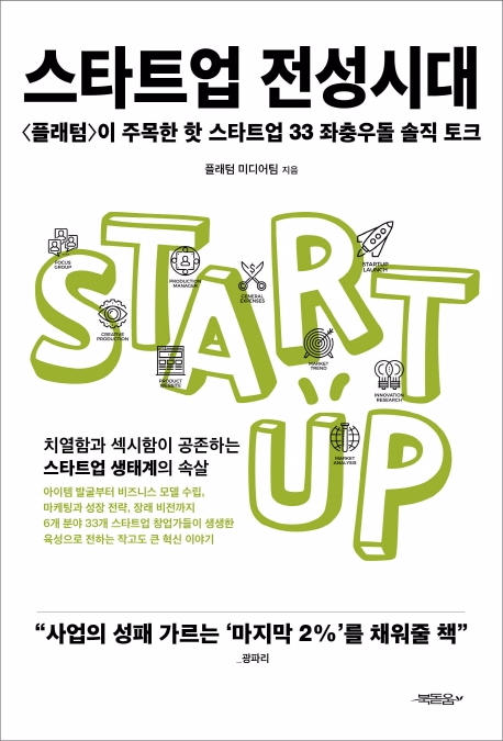 창업책 추천 - 스타트업 전성시대 플래텀이 주목한 핫 스타트업 33 좌충우돌 솔직 토크