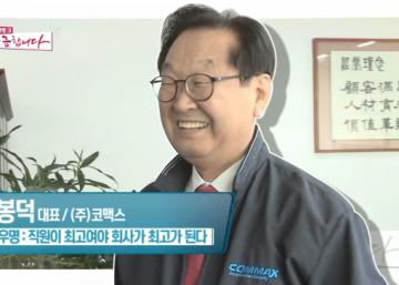 ceo 현장토크 코맥스 변봉덕 대표