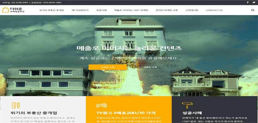 워드프레스 리뉴얼 제작 네이티브 부동산 중개 마케팅 사이트