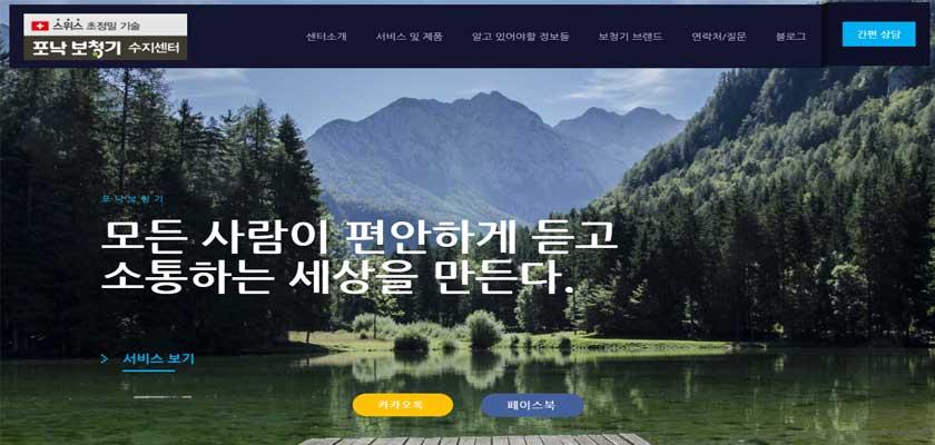 워드프레스-제작-사례-비테마-클리닉데모-포낙보청기-수지센터